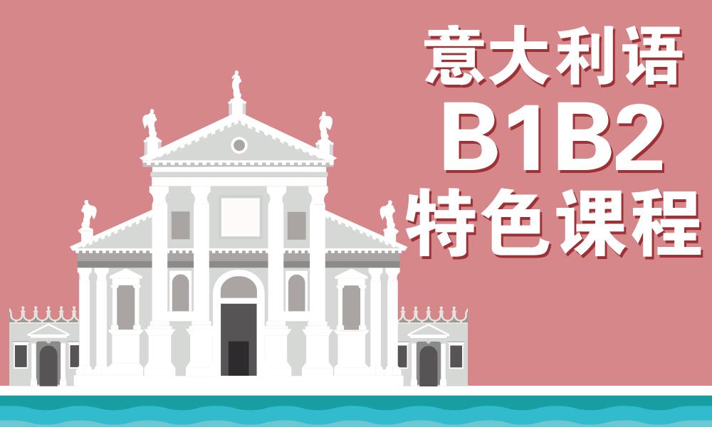 上海森淼意大利语B1-B2课程