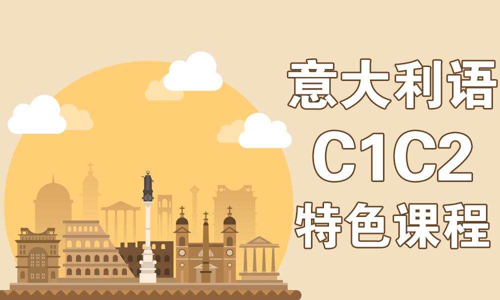 上海森淼意大利语C1-C2课程