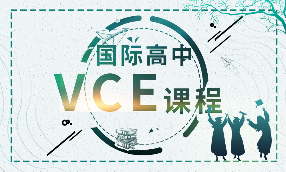 国际高中VCE课程