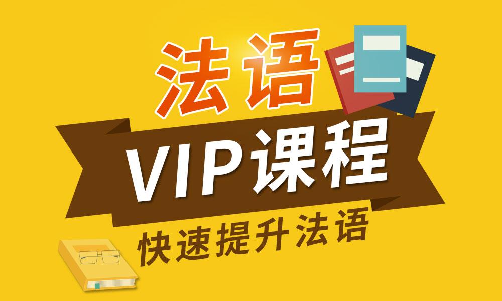 法语VIP1对1尊贵课程