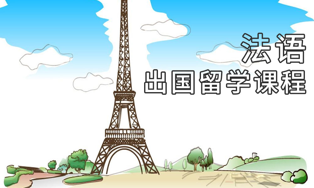 法语出国留学课程