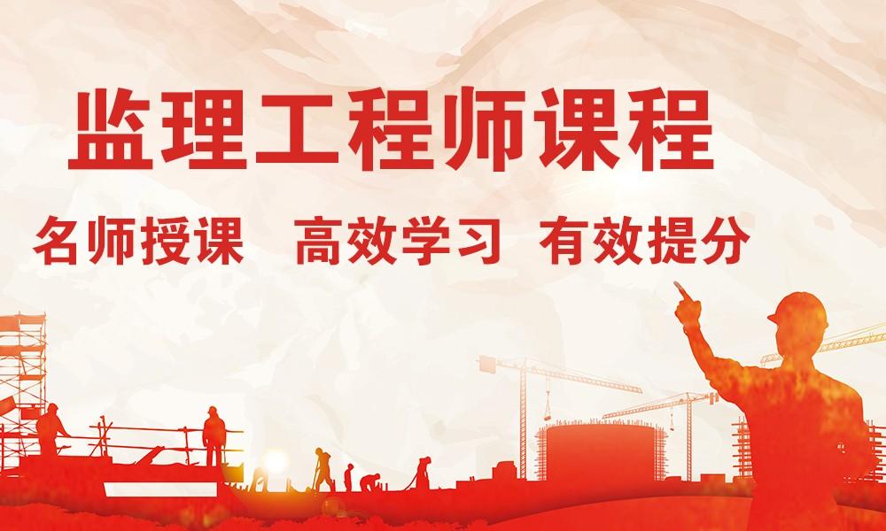 上海大立监理工程师课程