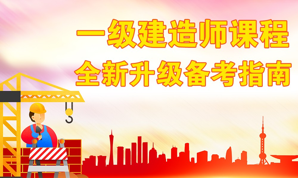 上海大立一级建造师课程