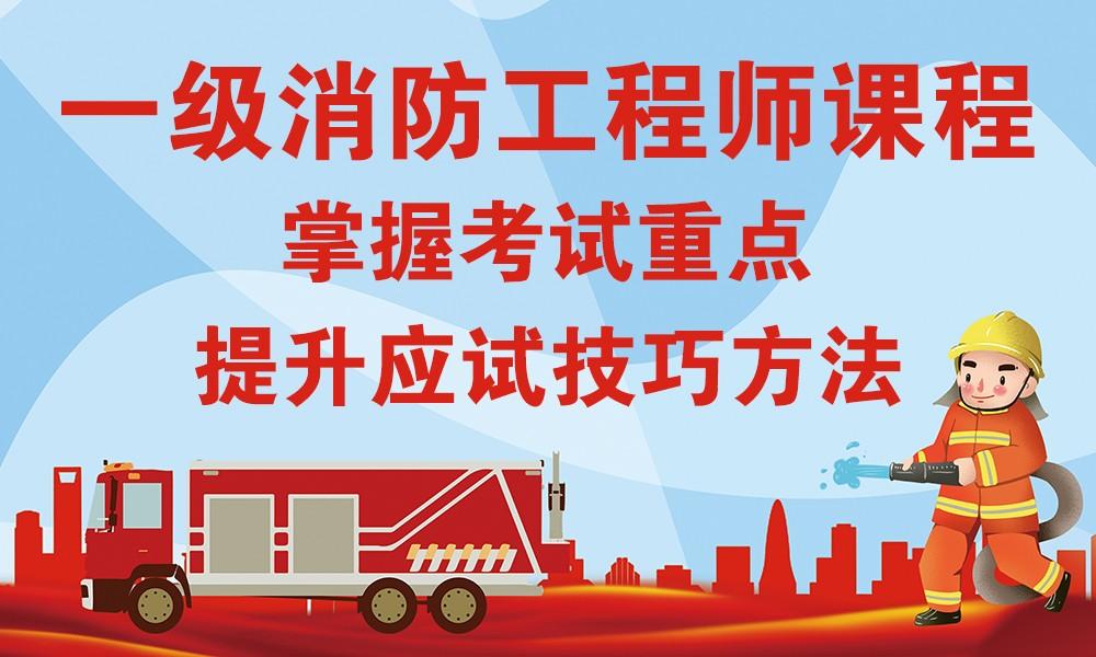 上海大立一级消防工程师课程