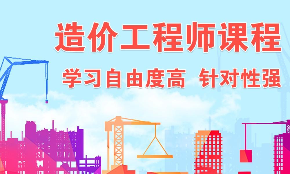 上海大立造价工程师课程