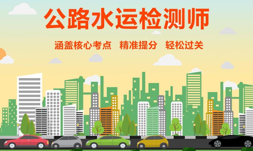 上海大立公路水运检测师课程