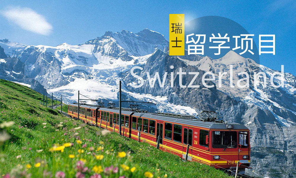 瑞士留学项目