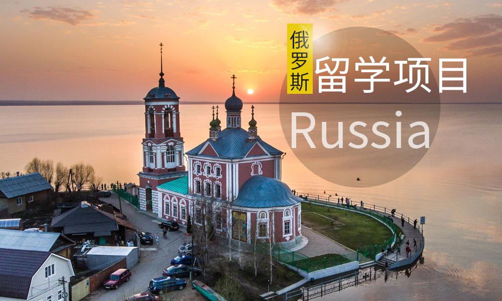 俄罗斯留学项目