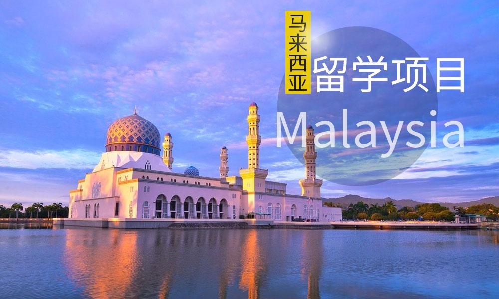 马来西亚留学项目