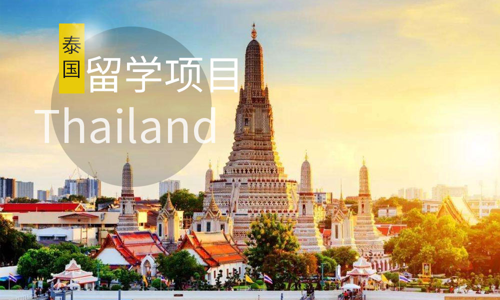 泰国留学项目