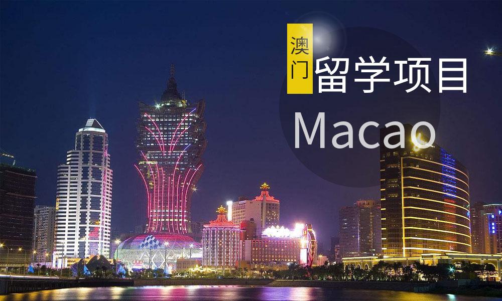 中国澳门留学项目