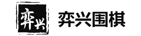 苏州弈兴围棋Logo
