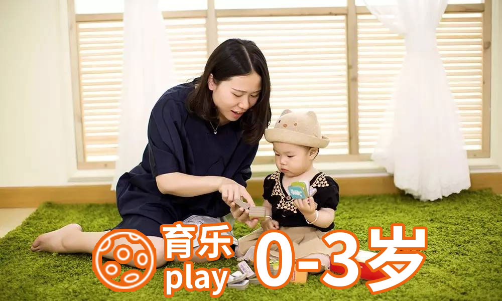 0-3岁幼儿亲子育乐课