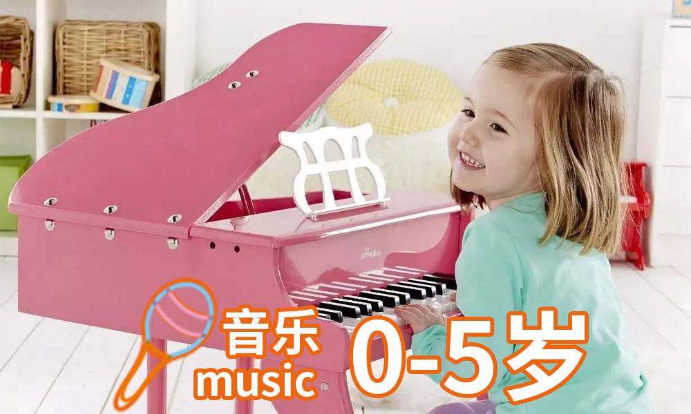 0-5岁幼儿音乐课程