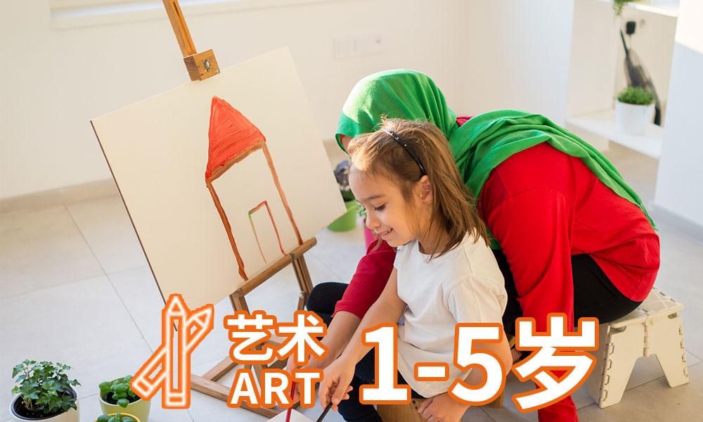 1-5岁幼儿艺术课程