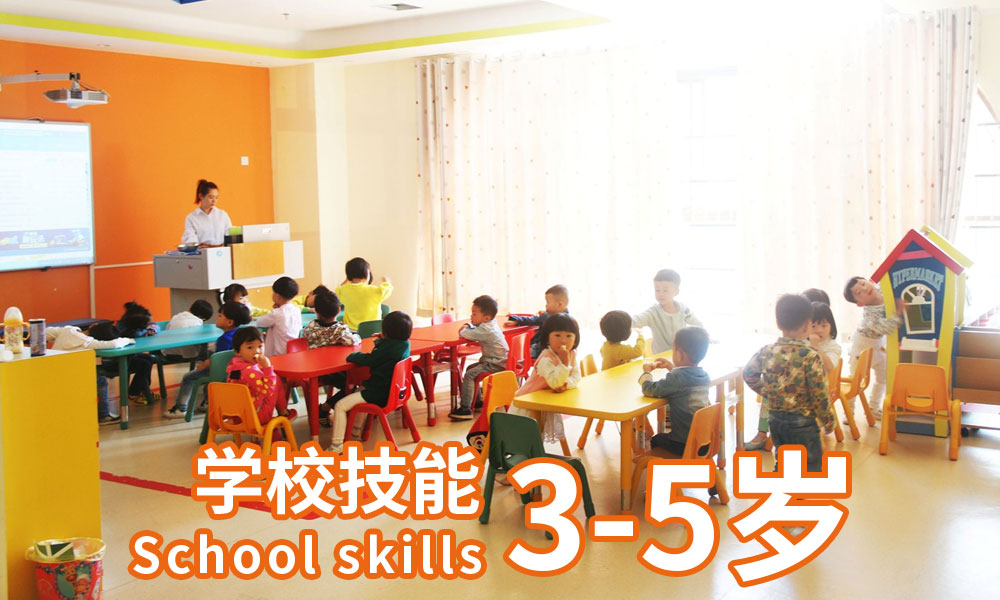 3-5岁学校技能课