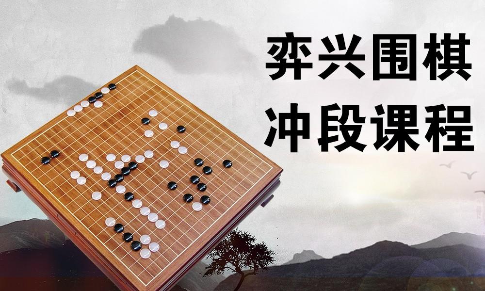弈兴围棋冲段课程