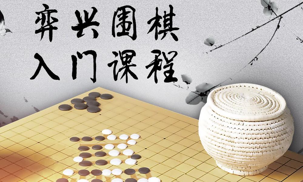 弈兴围棋入门课程