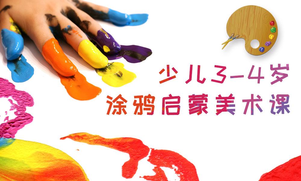 少儿3-4岁涂鸦启蒙美术课