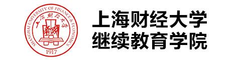 上海财经大学继续教育学院Logo