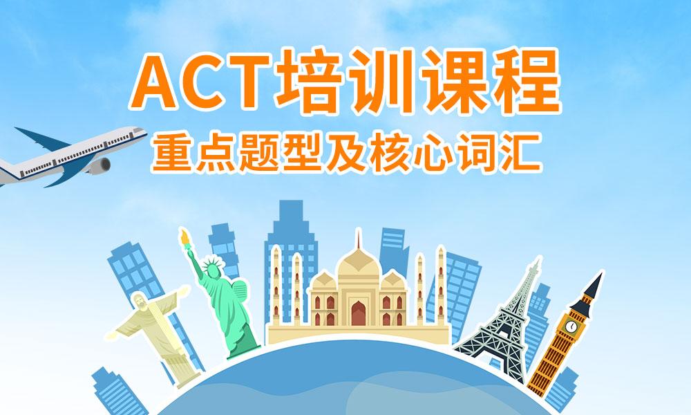 星马ACT培训课程