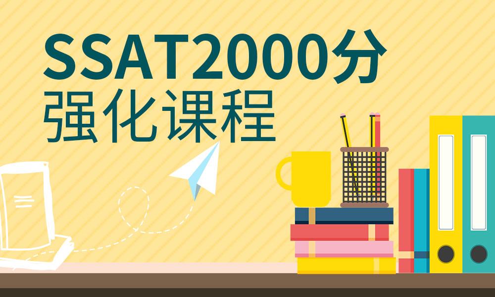 星马SSAT2000分强化课程