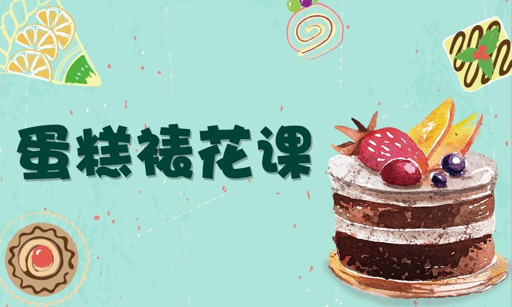 苏州米可蛋糕裱花课