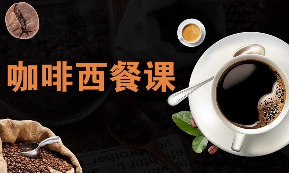 苏州米可咖啡西餐课