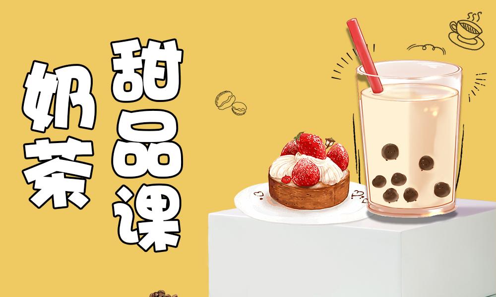 苏州米可奶茶甜品课