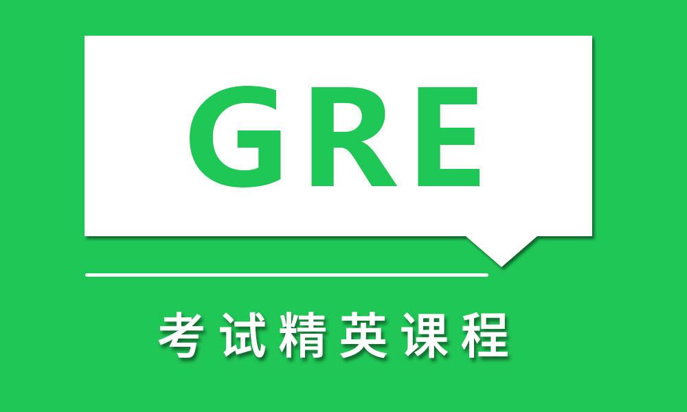 苏州新航道GRE考试精英课程