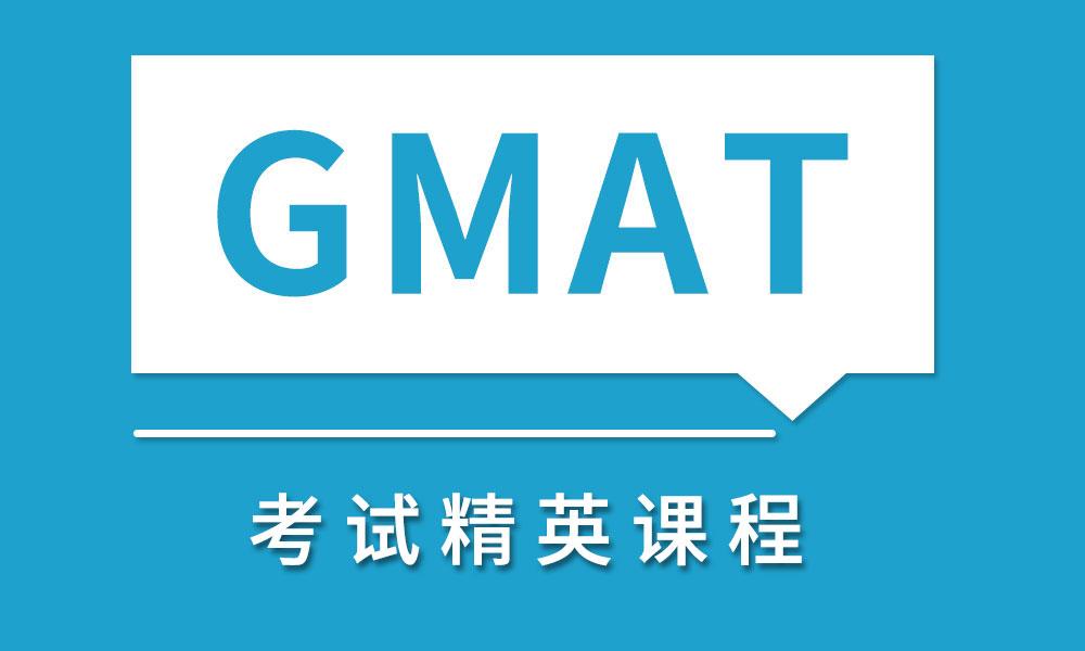 苏州新航道GMAT考试精英课程