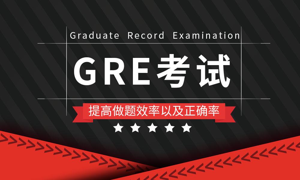 苏州星马GRE考试培训课程