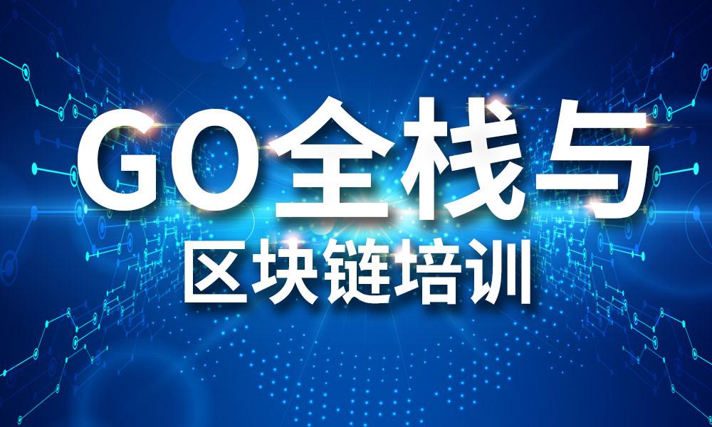 苏州兄弟连GO全栈+区块链工程师培训