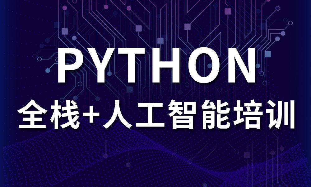 苏州兄弟连Python全栈+人工智能培训