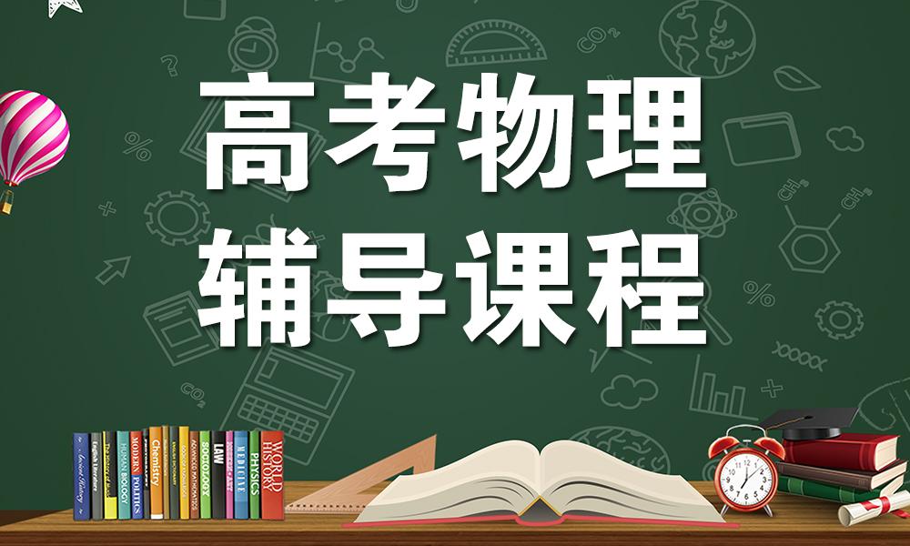苏州精锐高考物理辅导课程