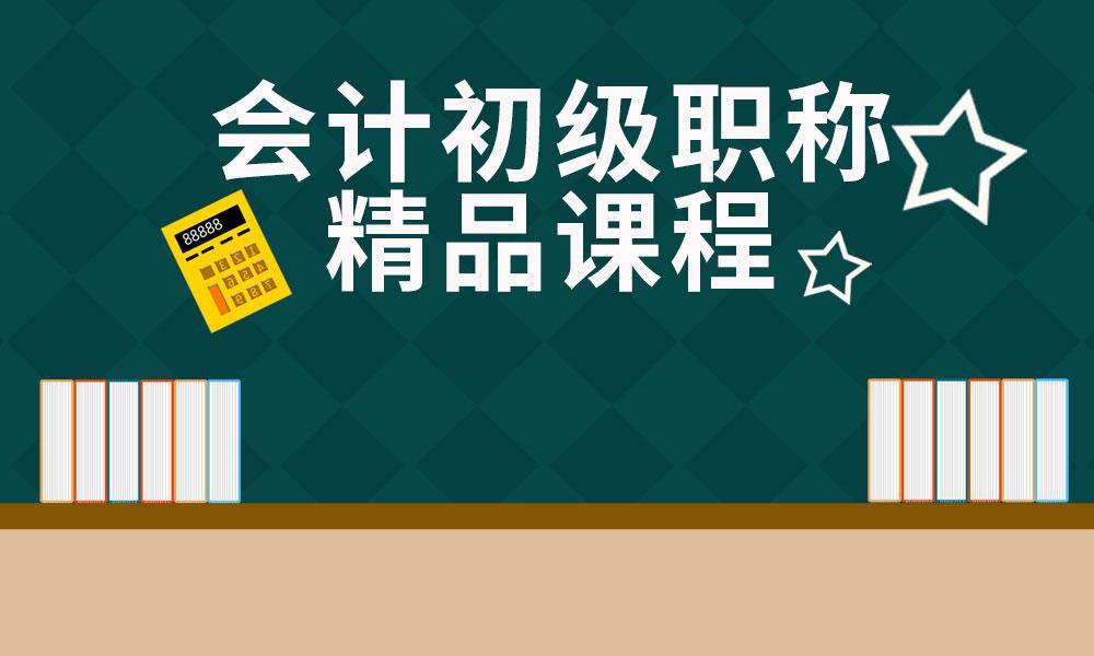 苏州新科会计初级职称精品课程