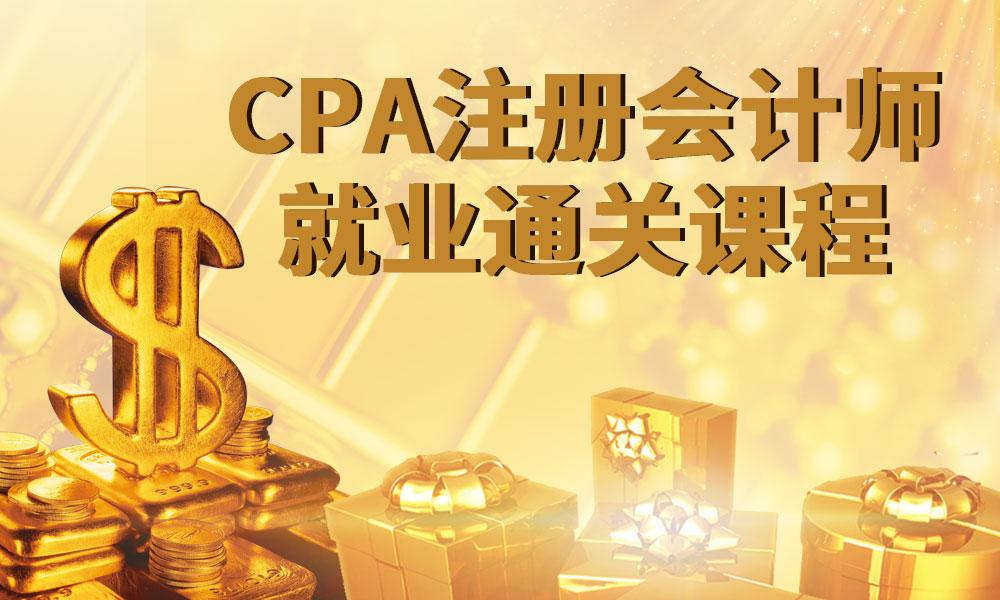 苏州新科CPA注册会计师课程