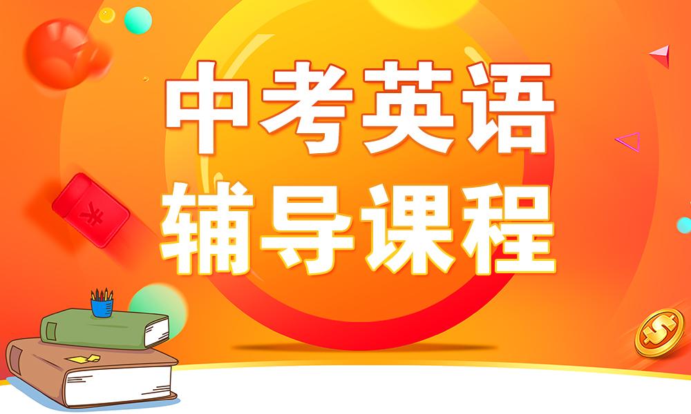 苏州精锐中考英语辅导课程