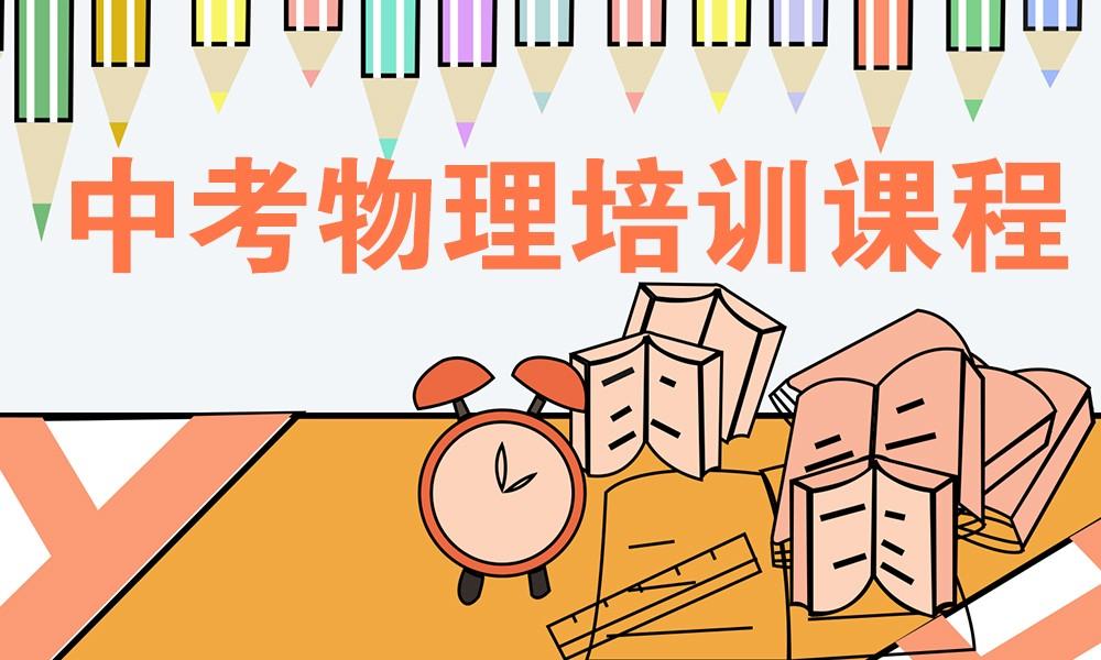苏州精锐中考物理培训课程