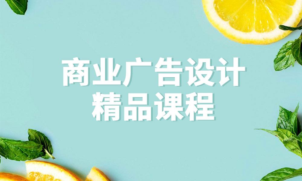 苏州新科商业广告设计精品课程