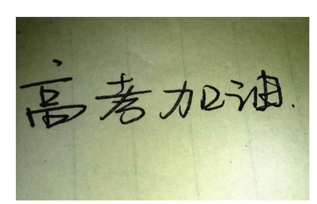 上海高考简历辅导