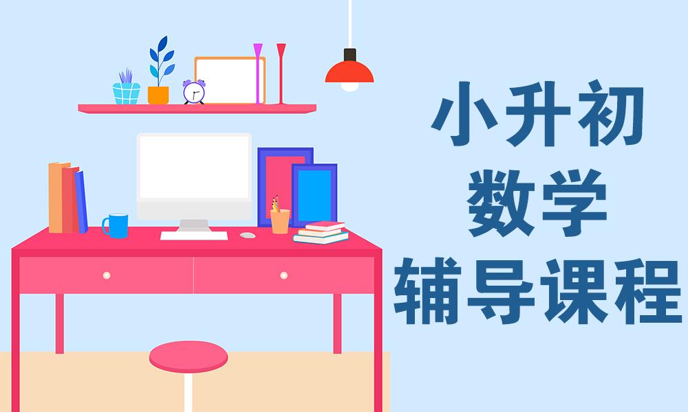 苏州精锐小升初数学辅导课程