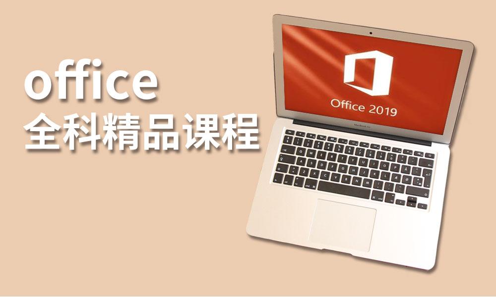 苏州新科office全科精品课程