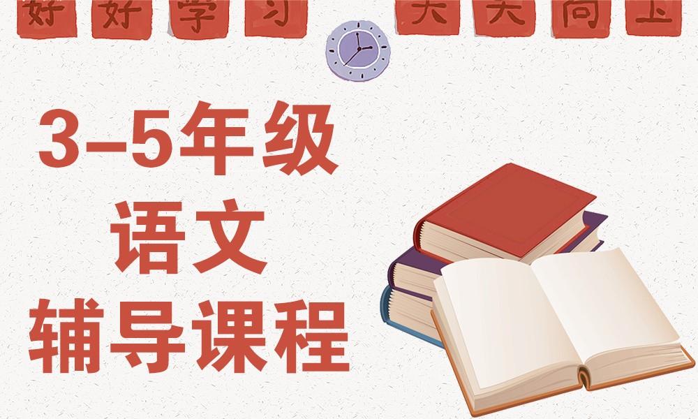 苏州精锐3-5年级语文辅导课程