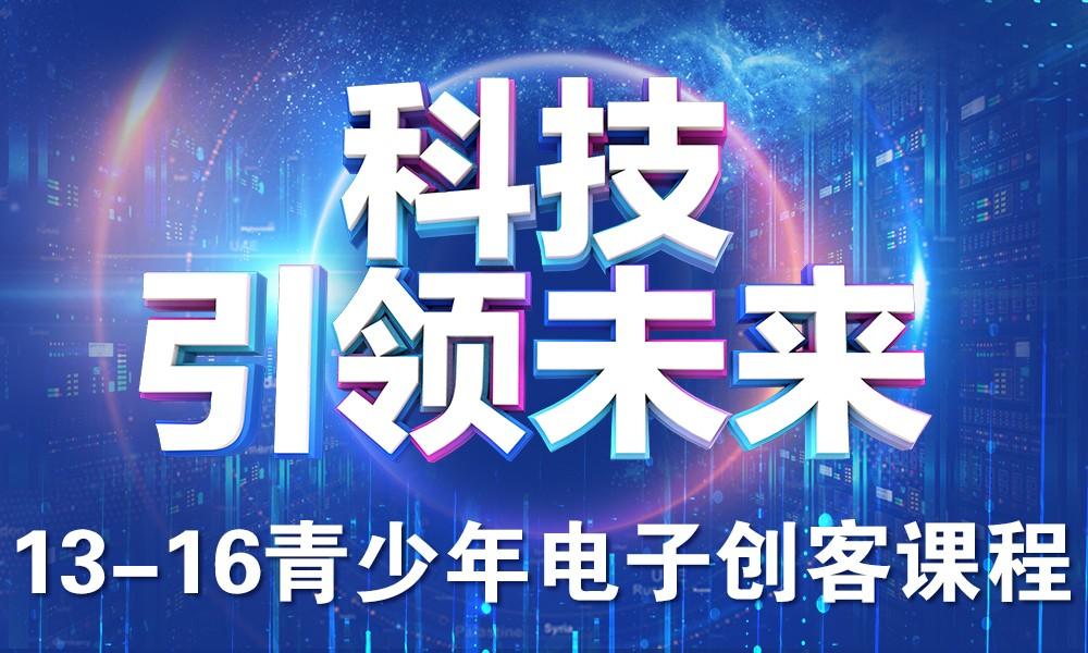 上海森孚13-16青少年电子创客课程