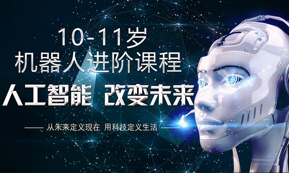上海森孚10-11岁机器人进阶课程