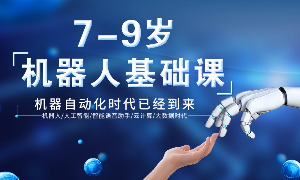 上海森孚7-9机器人基础课程