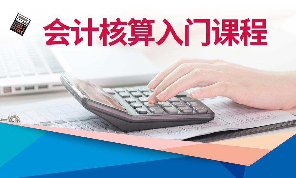 苏州新科会计核算入门课程