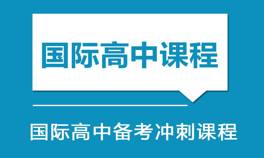 苏州新航道国际高中备考课程