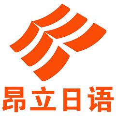 苏州昂立日语